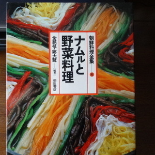 ★希少★ナムルと野菜料理 ④(朝鮮料理全集)