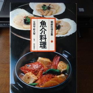 ★希少★朝鮮料理全集 ②魚介料理