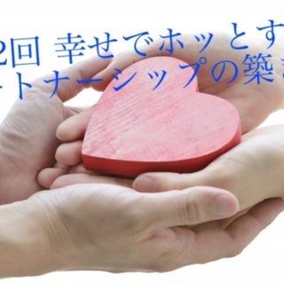 6/9(日)開催 【第2回 幸せでホッとするパートナーシップの築き方】