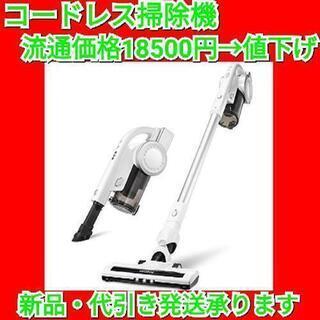 Kealive コードレス掃除機 サイクロン式&8000Pa強力吸...