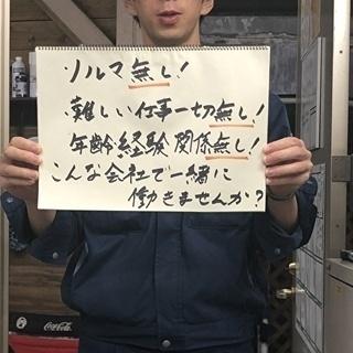 【新卒・新卒予定者お断り!!】ビル点検、巡回スタッフ募集!!【各...