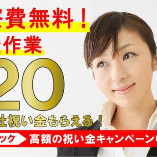 ☆高収入案件!未経験でも高収入!高額入社祝い金20万円即支給!☆