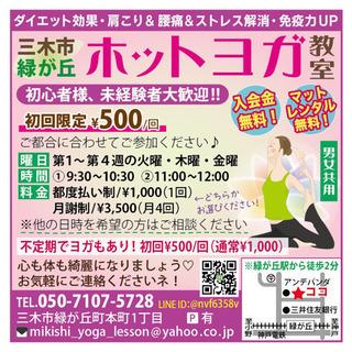 三木市ホットヨガ教室☆6月スケジュール☆水曜日あり☆