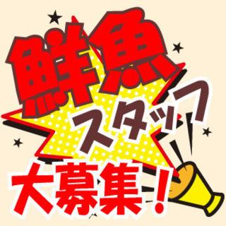 【派遣】《東京都杉並区》スーパーマーケットの鮮魚スタッフ
