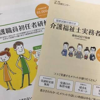 〆切間近!¥38,500で資格取得!介護初任者研修(旧ヘルパー2...