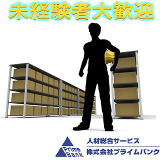 【37P】≪長期安定!≫新設倉庫にてピッキング作業