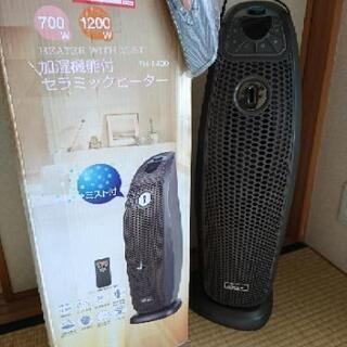 加湿機能付セラミックヒーター FH-1400
