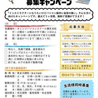 無料でワード エクセルが勉強できる★パソコンインストラクター募集キ...