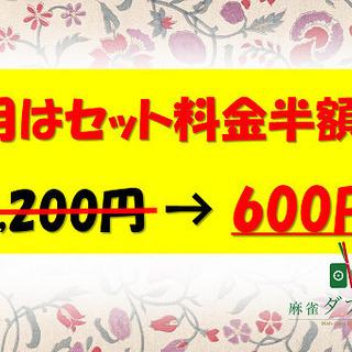 【6月セット半額】麻雀ダブリー1卓1時間600円!!