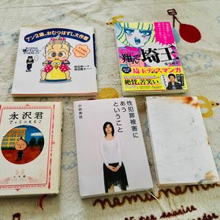 100円均一 本 漫画 色々(翔んで埼玉だけ売れました。ご了承く...