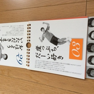 松岡修造カレンダー(美品) − 東京都