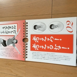 松岡修造カレンダー(美品) - 生活雑貨