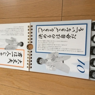 松岡修造カレンダー(美品) - 杉並区