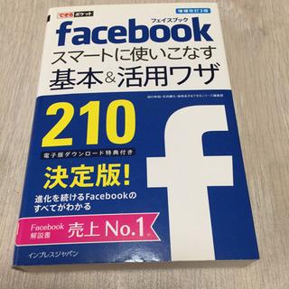 中古本 facebook