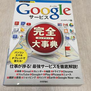 中古本 Google大辞典