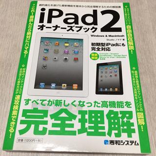 中古本 iPad2