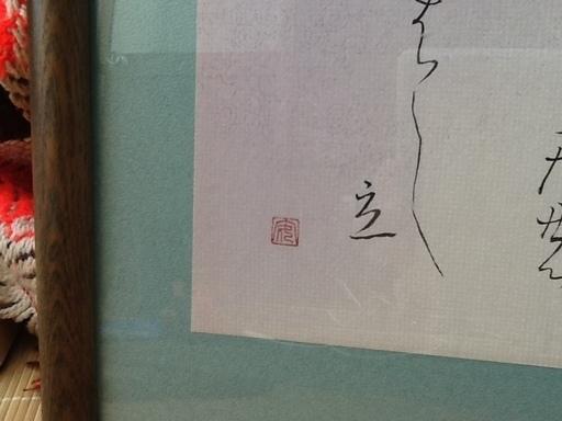 大江山の歌