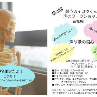ツイッターで大人気!歌うガイコツくん声のワークショップin札幌!