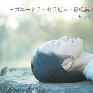【8/2-4】ヨガニードラ・セラピスト養成講座(3日間)