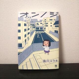 施川ユウキ/オンノジ
