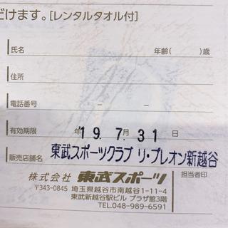 東武スポーツ プレオン一日券
