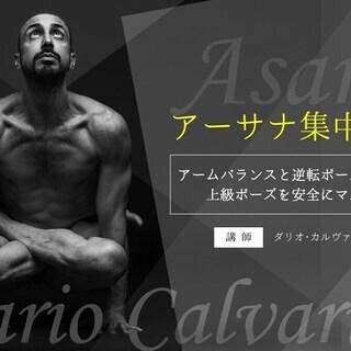 【8/3】上級ポーズを安全にマスターするアーサナ集中講座