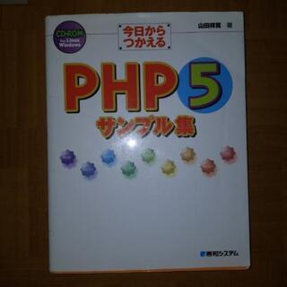PHP5 サンプル集《定価3000円》