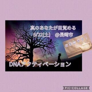 6/22(土) DNAアクティベーション お茶会あり