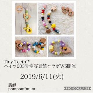 Tiny Teeth™歯固めジュエリーのワークショップ