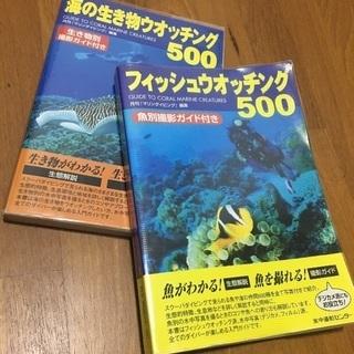 ダイバー向け海の生き物ブック 2冊