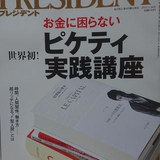 中古【ビジネス雑誌】プレジデント
