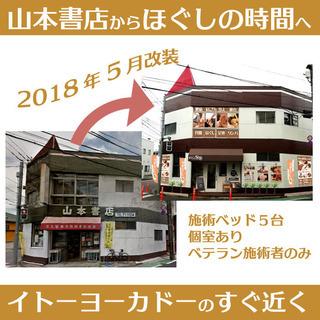 ■ 東久留米『イトーヨーカドー』近く ■ 「元・山本書店さん」の...