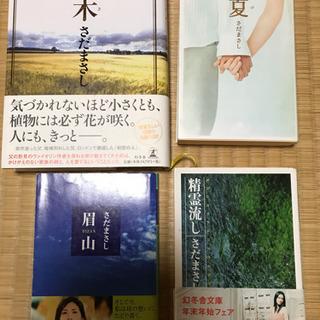 さだまさし  小説4冊