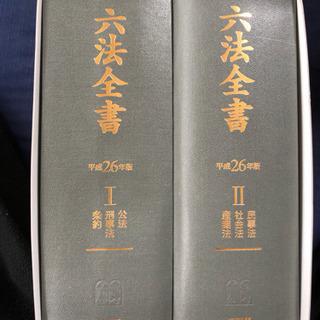 六法全書 平成26年版 2冊セット
