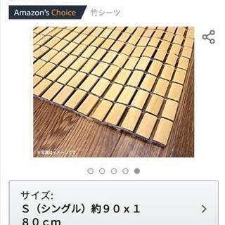 竹シーツ (シングルサイズ) - 家具