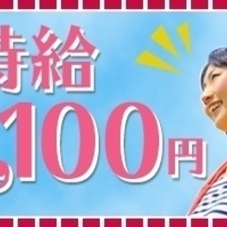 【千葉】週3日~車通勤OK★時給1100円の簡単作業です♪