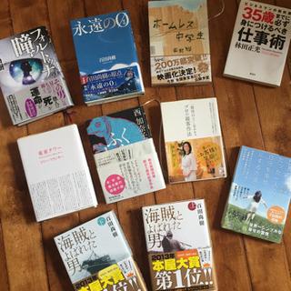 中古本【!早い者勝ちです!】1冊300円