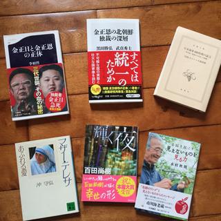 中古本 【値下げしました!早い者勝ちです!】1冊50円