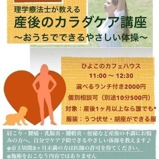 【ランチ付き1500円】産後のカラダケア講座