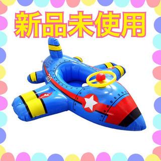☆新品未使用☆浮き輪 ベビーボート