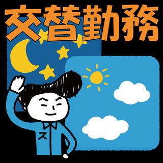 (派)北九州市若松区の求人《導電原料の製造業務》時給1100円☆