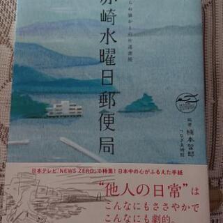 赤崎水曜日郵便局