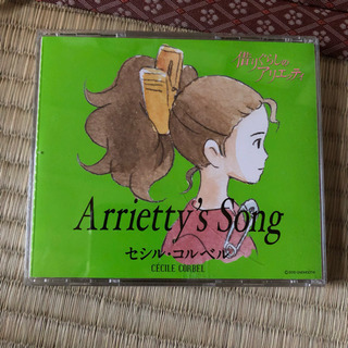 借りぐらしのアリエッティ 主題歌 CD