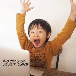 キッズプログラミング教室ースクラッチでゲームを作ろう!-