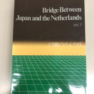 書籍「日蘭のかけ橋 7巻(非売品)」(着払全国発送可)