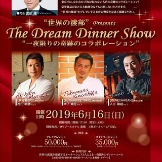 """""""世界の渡部""""presents The Dream Dinner..."""