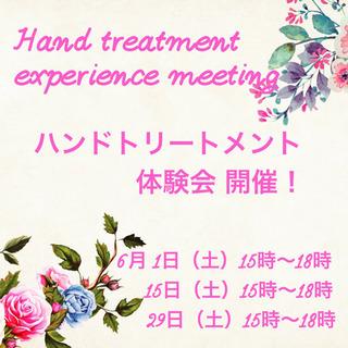 ハンドトリートメント体験会のお知らせ(6月)