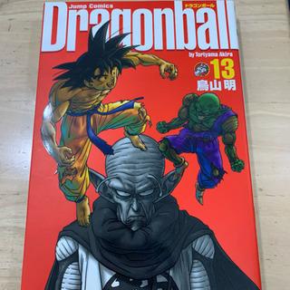 ドラゴンボール完全版13 鳥山明