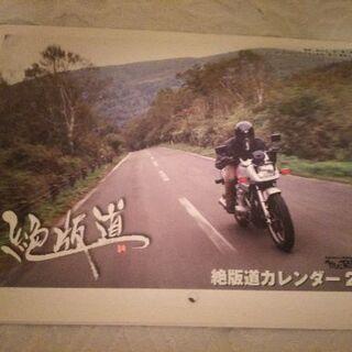ミスターバイクのカレンダー2016年名取商店様フリーマーケット開...