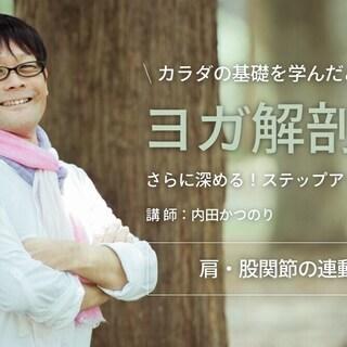 【8/3】ヨガ解剖学:筋連結(アナトミートレイン)をヨガに活かす!...